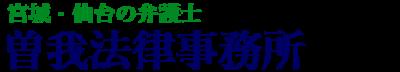 仙台 弁護士 曽我法律事務所